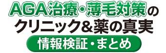 AGA治療・薄毛対策のクリニック&薬の真実【情報検証・まとめ】