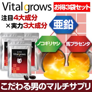 vitalgrows-list3setn