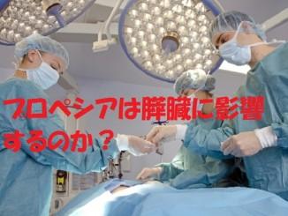 手術もある?