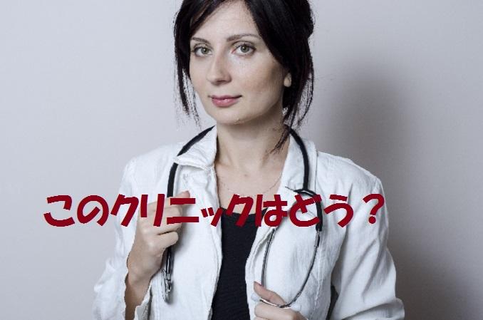 女医さんもいます